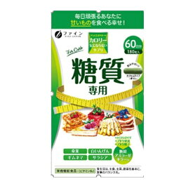 ファイン FINE JAPAN カロリー気にならないサプリ 糖質専用 大容量