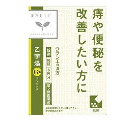 【第2類医薬品】「クラシエ」漢方乙字湯エキス錠96錠クラシエ Kracie