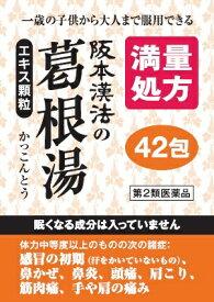 【第2類医薬品】阪本漢法の葛根湯エキス顆粒 42包阪本漢法製薬