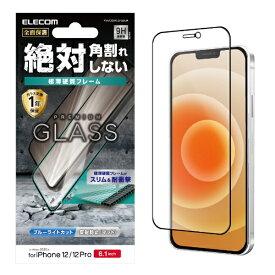 エレコム ELECOM iPhone 12/12 Pro 6.1インチ対応 ガラスフィルム 0.33mm 硬質フレーム ブルーライトカット 反射防止