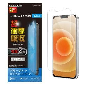 エレコム ELECOM iPhone 12 mini 5.4インチ対応 フィルム 超衝撃吸収 ブルーライトカット 指紋防止 反射防止