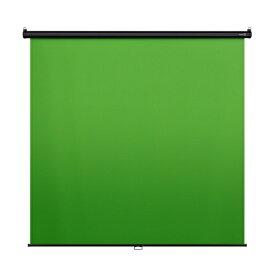 ELGATO エルガト スクリーン Green Screen MT(1900x2000mm) 10GAO9901 【メーカー直送・代金引換不可・時間指定・返品不可】