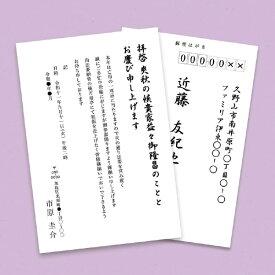 サンワサプライ SANWA SUPPLY JP-HKREN2 〔インクジェット〕喪中・典礼はがき 0.209mm [はがきサイズ /65枚] 郵便枠あり