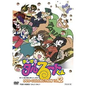 【2021年01月13日発売】 東映ビデオ Toei video まじかるタルるートくん DVD COLLECTION VOL.2【DVD】