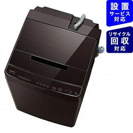 東芝 TOSHIBA 全自動洗濯機 ZABOON(ザブーン) グレインブラウン AW-10SD9BK-T [洗濯10.0kg /乾燥機能無 /上開き]【point_rb】