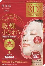 クラシエ Kracie 肌美精ONE リンクルケア 超密着立体フィット3Dマスク 4枚