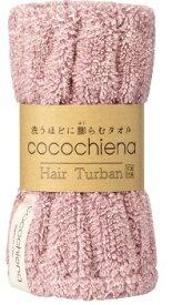 日繊商工 cocochiena ココチエナ ココターバン ヘアターバン ピンク