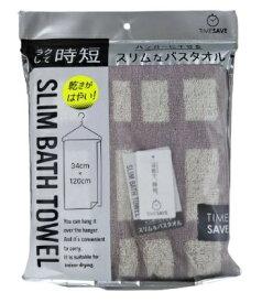 日繊商工 Nissen Shoko タイムセーブ 速乾で時短 ターク スリムバスタオル(袋入) ピンク