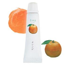 GRASSE TOKYO 香の具 オレンジ 7ml
