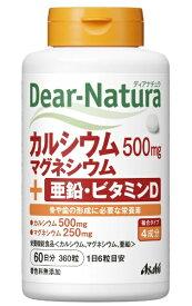 アサヒグループ食品 Asahi Group Foods ディアナチュラカルシウム・マグネシウム・亜鉛・ビタミンD 60日360粒