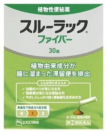 【第(2)類医薬品】 スルーラックファイバー(30包)〔便秘薬〕エスエス製薬 SSP