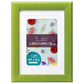 ハクバ HAKUBA ウッドフレーム Color(コロール) 2Lサイズ グリーン FWCLR-GR