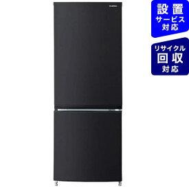 アイリスオーヤマ IRIS OHYAMA 冷蔵庫 ブラック IRSN-15A-B [2ドア /右開きタイプ /154L][冷蔵庫 一人暮らし 小型 新生活]【zero_emi】