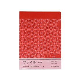 オフィスサニー 印傳のような紙のファイルA5 (麻の葉/赤) オフィスサニー