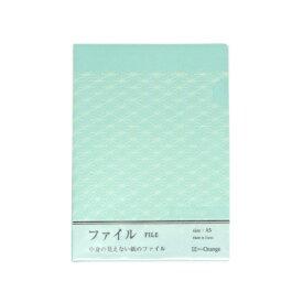 オフィスサニー 印傳のような紙のファイルA5 (麻の葉/あさぎ) オフィスサニー