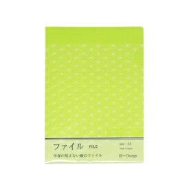 オフィスサニー 印傳のような紙のファイルA5 (麻の葉/黄緑) オフィスサニー