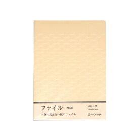 オフィスサニー 印傳のような紙のファイルA5 (麻の葉/古染) オフィスサニー