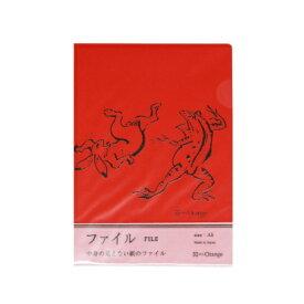 オフィスサニー 印傳のような紙のファイルA5 (鳥獣戯画/赤) オフィスサニー