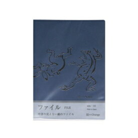 オフィスサニー 印傳のような紙のファイルA5 (鳥獣戯画/紺) オフィスサニー