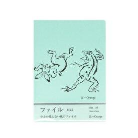 オフィスサニー 印傳のような紙のファイルA5 (鳥獣戯画/あさぎ) オフィスサニー
