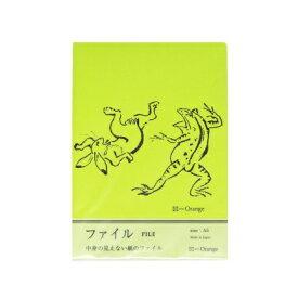 オフィスサニー 印傳のような紙のファイルA5 (鳥獣戯画/黄緑) オフィスサニー