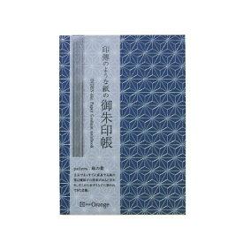 オフィスサニー 印傳のような紙の御朱印帳(麻の葉/紺) オフィスサニー