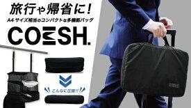 日本ポステック JPT A4サイズ相当のコンパクトな多機能バッグ「COMSH」ネイビー