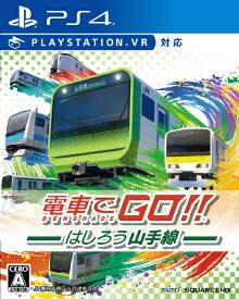 スクウェア・エニックス 電車でGO!! はしろう山手線【PS4】