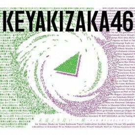 ソニーミュージックマーケティング 欅坂46/ 永遠より長い一瞬 〜あの頃、確かに存在した私たち〜 初回仕様限定盤(豪華盤) TYPE-B【CD】