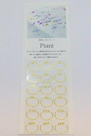 タカクラ印刷 PAR01G Piani 略語 ゴールド