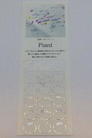 タカクラ印刷 PAR01H Piani 略語 ホログラム