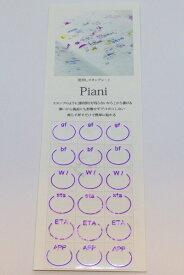 タカクラ印刷 PAR01P Piani 略語 パープル