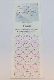 タカクラ印刷 PAR01R Piani 略語 レッド