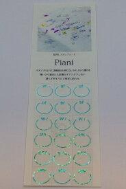 タカクラ印刷 PAR01M Piani 略語 グリーン