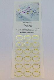 タカクラ印刷 PAR02G Piani 略語02 ゴールド