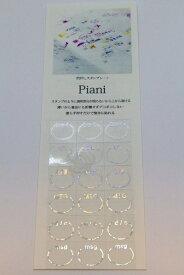タカクラ印刷 PAR02H Piani 略語02 ホログラム