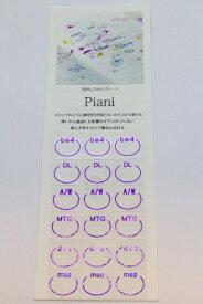 タカクラ印刷 PAR02P Piani 略語02 パープル