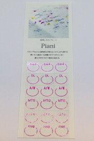 タカクラ印刷 PAR02R Piani 略語02 レッド