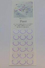 タカクラ印刷 PAF01P Piani 吹き出し パープル