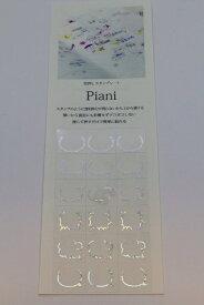 タカクラ印刷 PAF02H Piani 吹き出し02 ホログラム