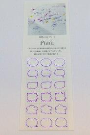 タカクラ印刷 PAF03P Piani 吹き出し03 パープル