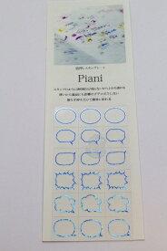 タカクラ印刷 PAF03B Piani 吹き出し03 ブルー