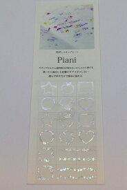タカクラ印刷 PAF04H Piani 吹き出し04 ホログラム