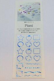 タカクラ印刷 PAF04B Piani 吹き出し04 ブルー