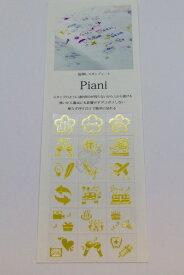 タカクラ印刷 PAST1G Piani スタンプ01 ゴールド