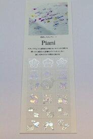 タカクラ印刷 PAST1H Piani スタンプ01 ホログラム