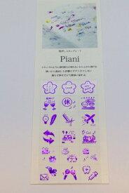 タカクラ印刷 PAST1P Piani スタンプ01 パープル