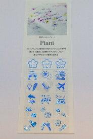 タカクラ印刷 PAST1B Piani スタンプ01 ブルー