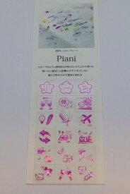 タカクラ印刷 PAST1R Piani スタンプ01 レッド
