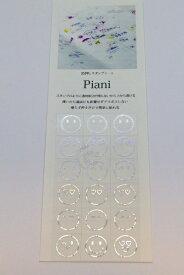 タカクラ印刷 PAS1H Piani スマイル ホログラム